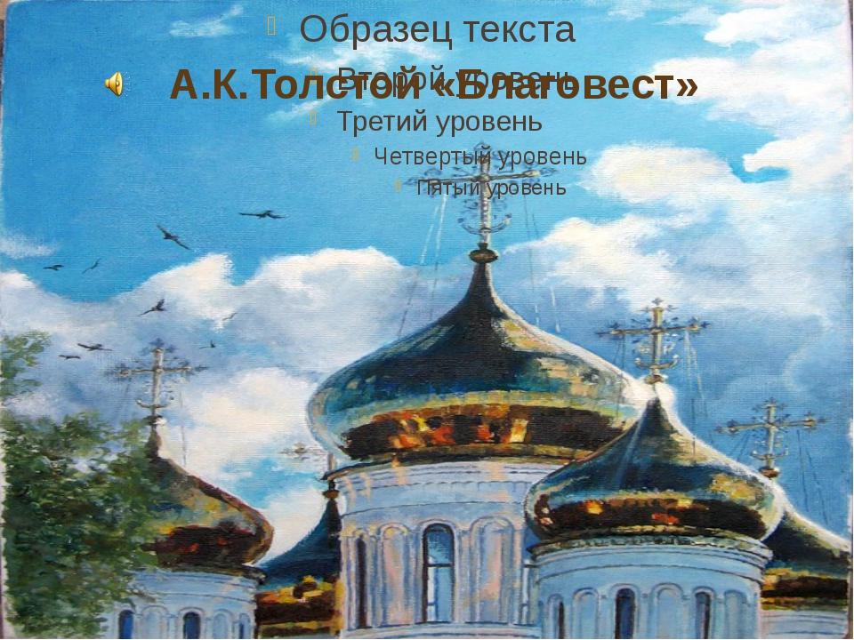 А.К.Толстой «Благовест»