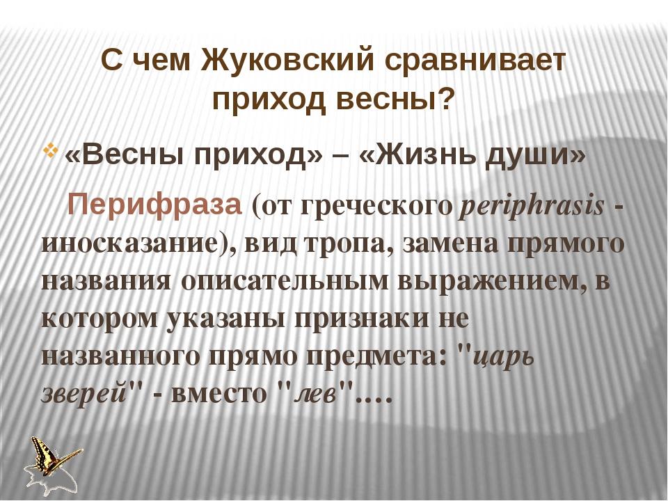 С чем Жуковский сравнивает приход весны? «Весны приход» – «Жизнь души» Перифр...