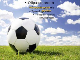 Математический футбол.