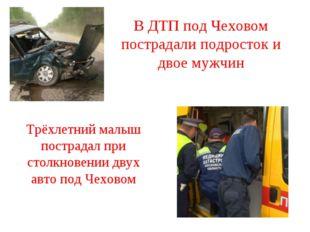 В ДТП под Чеховом пострадали подросток и двое мужчин Трёхлетний малыш пострад