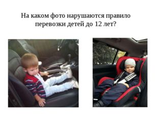 На каком фото нарушаются правило перевозки детей до 12 лет?