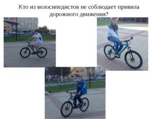 Кто из велосипедистов не соблюдает привила дорожного движения?