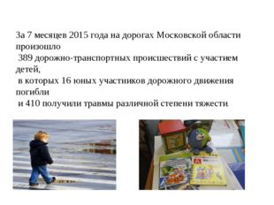 За 7 месяцев 2015 года на дорогах Московской области произошло 389 дорожно-тр