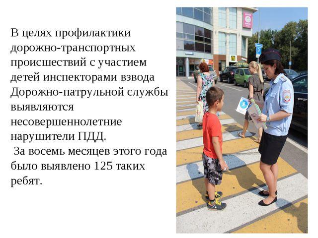 В целях профилактики дорожно-транспортных происшествий с участием детей инспе...