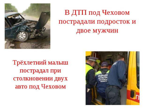 В ДТП под Чеховом пострадали подросток и двое мужчин Трёхлетний малыш пострад...