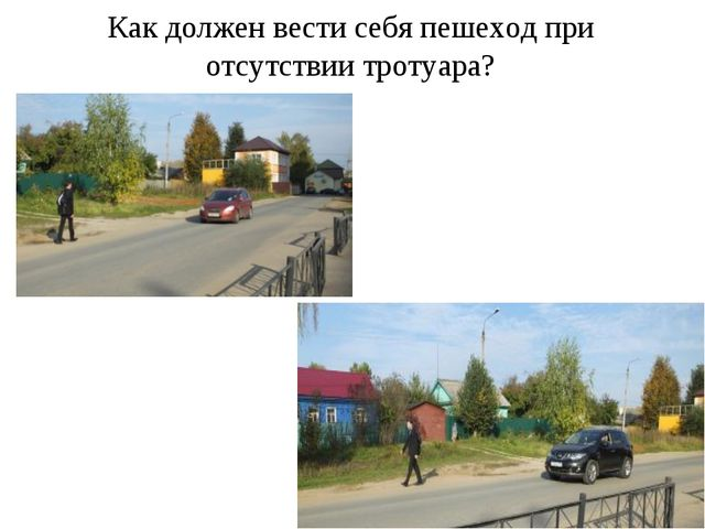 Как должен вести себя пешеход при отсутствии тротуара?