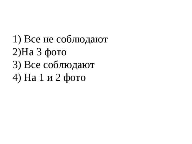 1) Все не соблюдают 2)На 3 фото 3) Все соблюдают 4) На 1 и 2 фото
