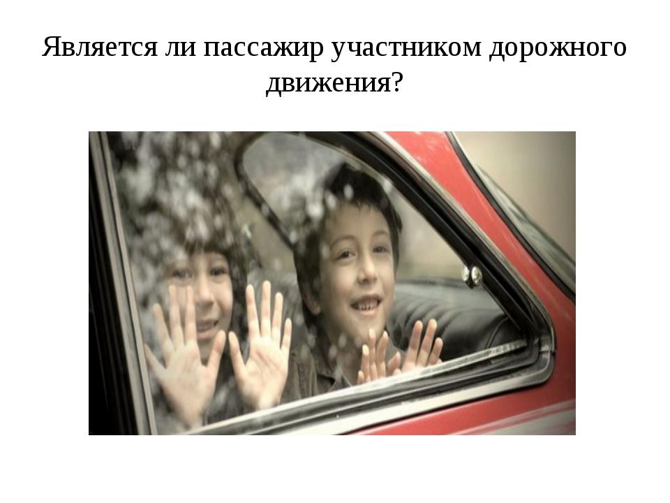 Является ли пассажир участником дорожного движения?