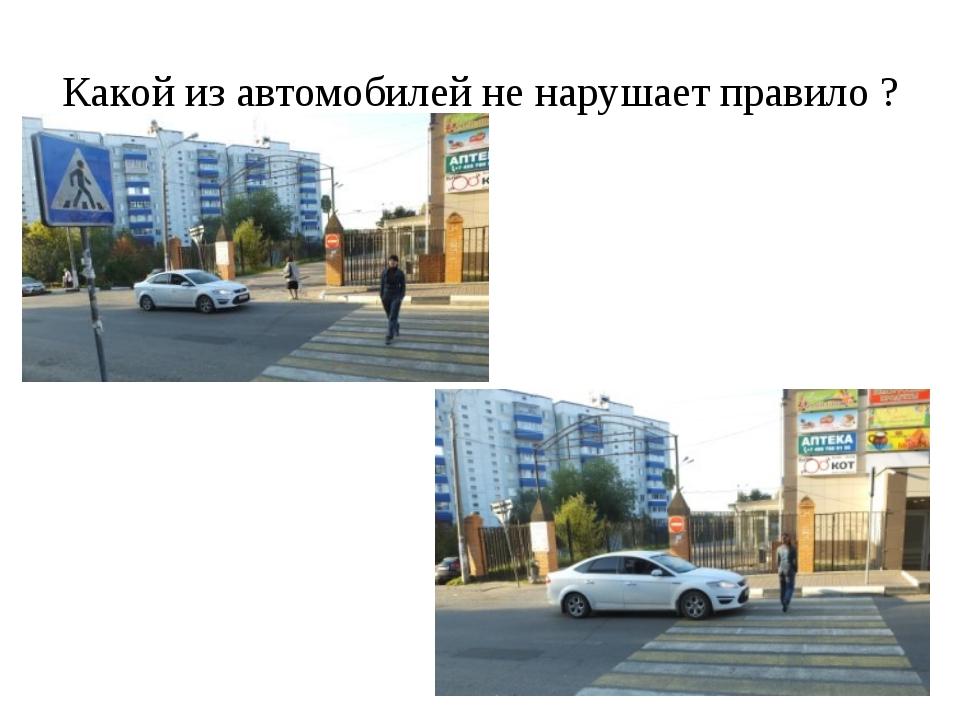 Какой из автомобилей не нарушает правило ?