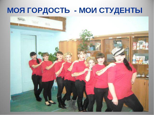 МОЯ ГОРДОСТЬ - МОИ СТУДЕНТЫ