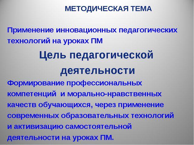 МЕТОДИЧЕСКАЯ ТЕМА  Применение инновационных педагогических технологий на ур...