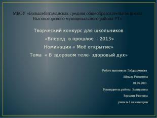 МБОУ «Большебитаманская средняя общеобразовательная школа Высокогорского муни