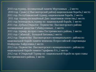 2010 год-турнир, посвященный памяти Муртазиных , 2 место 2010 год- Суыксу ( В