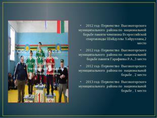 2012 год- Первенство Высокогорского муниципального района по национальной бор