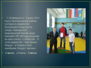 С 28 февраля по 2 марта 2013 года в Высокогорском районе состоялось первенст