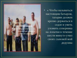 « Чтобы называться настоящим батыром, татарин должен крепко держаться в седл