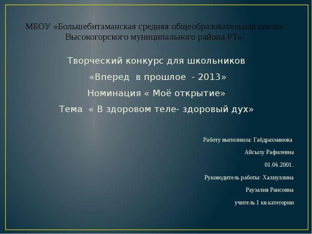 МБОУ «Большебитаманская средняя общеобразовательная школа Высокогорского муни...