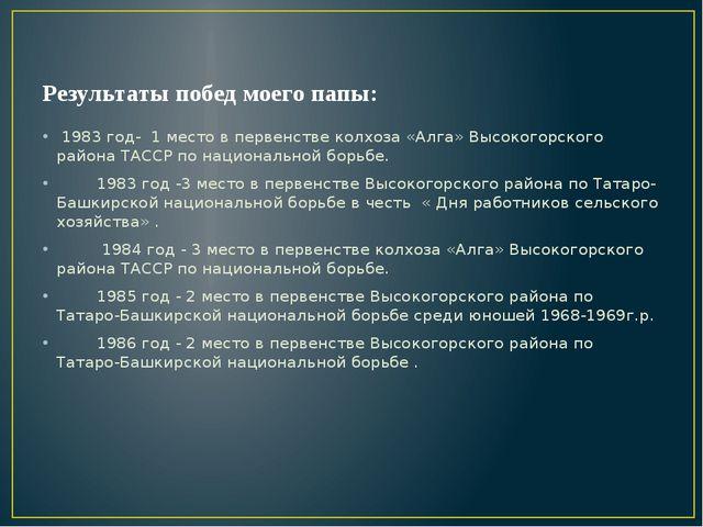 Результаты побед моего папы: 1983 год- 1 место в первенстве колхоза «Алга» Вы...