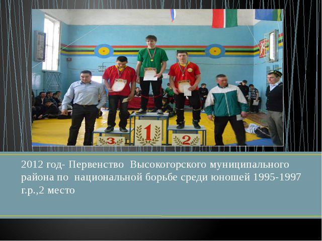 2012 год- Первенство Высокогорского муниципального района по национальной бор...