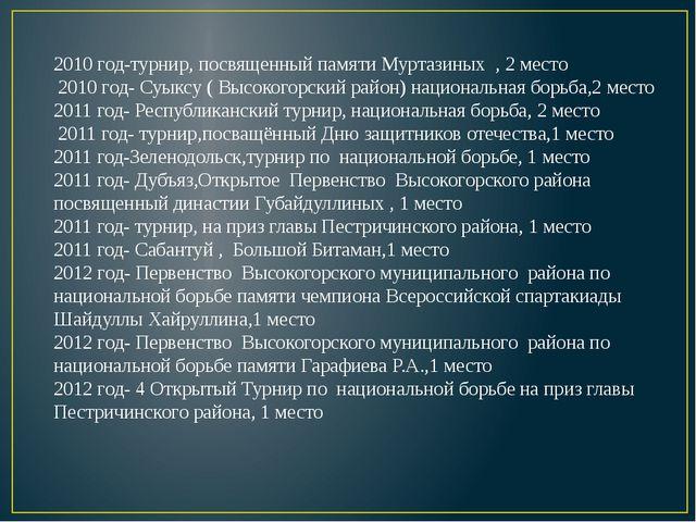 2010 год-турнир, посвященный памяти Муртазиных , 2 место 2010 год- Суыксу ( В...