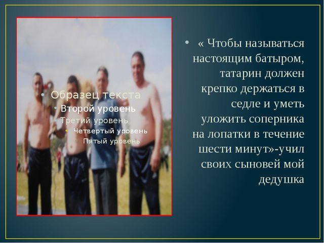 « Чтобы называться настоящим батыром, татарин должен крепко держаться в седл...