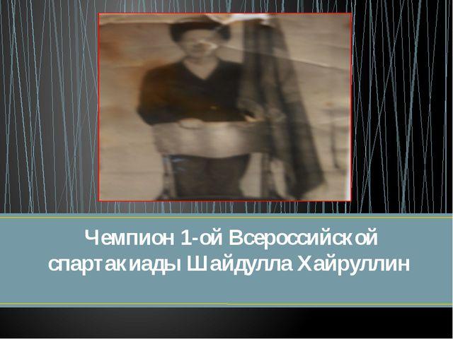 Чемпион 1-ой Всероссийской спартакиады Шайдулла Хайруллин