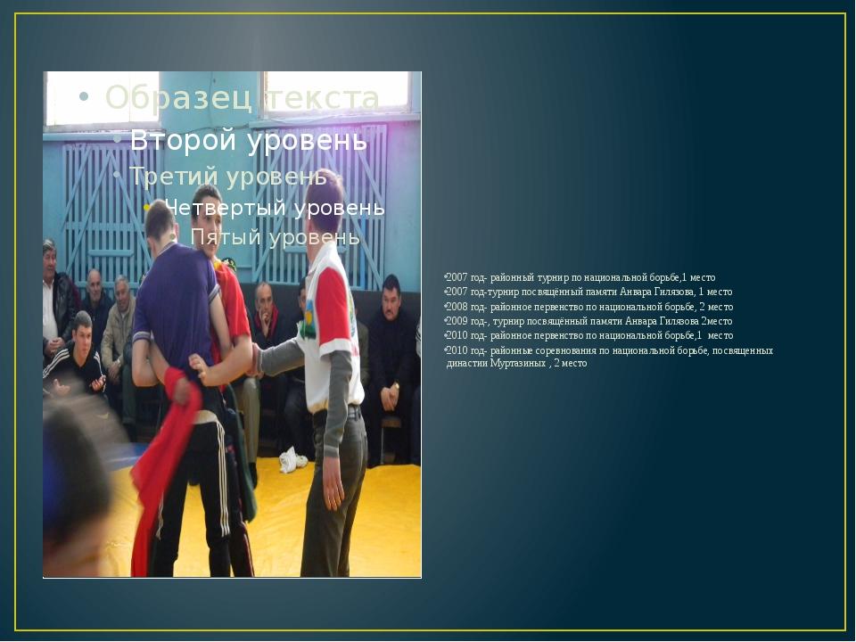 2007 год- районный турнир по национальной борьбе,1 место 2007 год-турнир посв...
