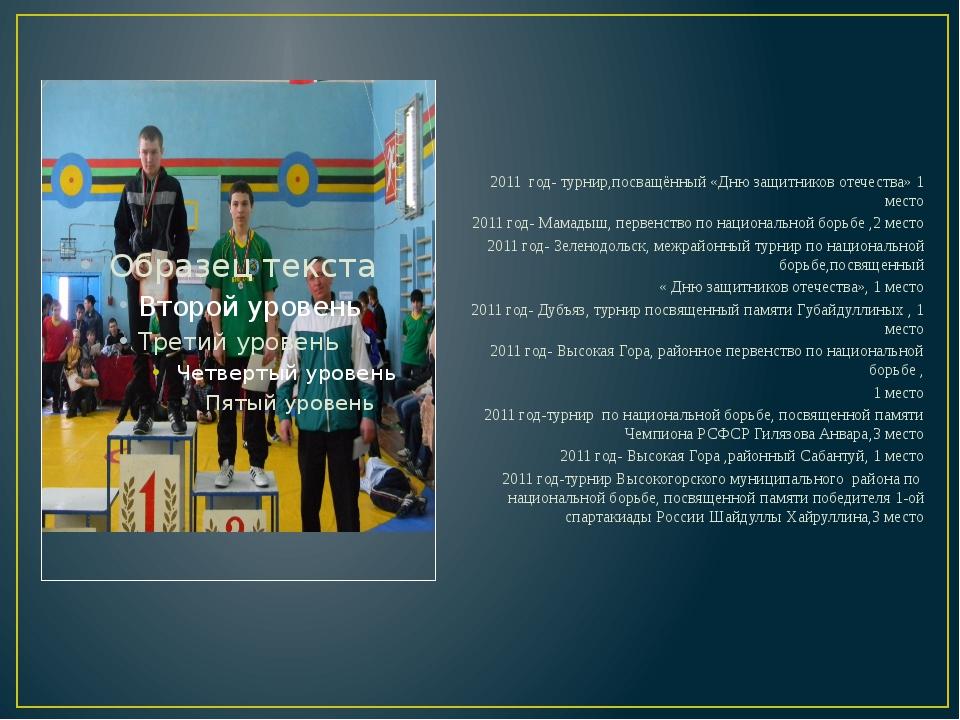 2011 год- турнир,посващённый «Дню защитников отечества» 1 место 2011 год- Мам...