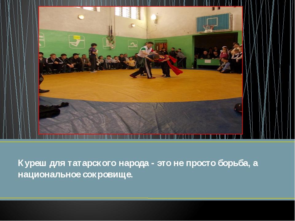 Куреш для татарского народа - это не просто борьба, а национальное сокровище.