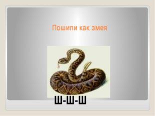 Пошипи как змея Ш-Ш-Ш