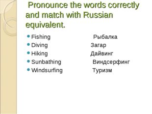 Pronounce the words correctly and match with Russian equivalent. Fishing Рыб