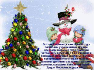 Вот так и пришел к нам Новый год, с елочными украшениями, огнями, кострами (