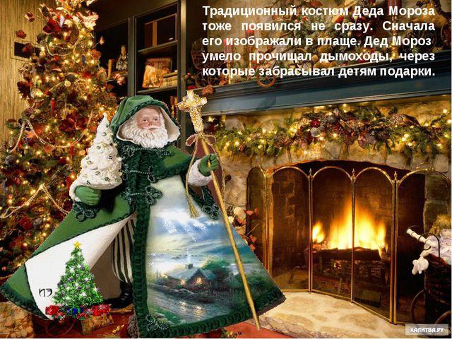 Традиционный костюм Деда Мороза тоже появился не сразу. Сначала его изображал...
