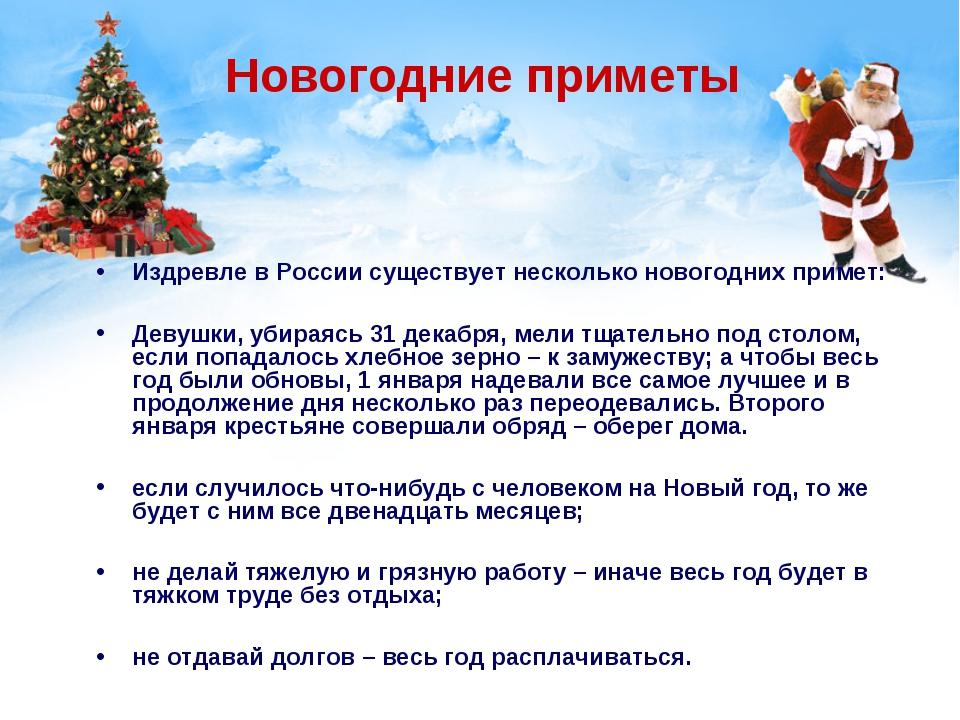 Новогодние приметы Издревле в России существует несколько новогодних примет:...