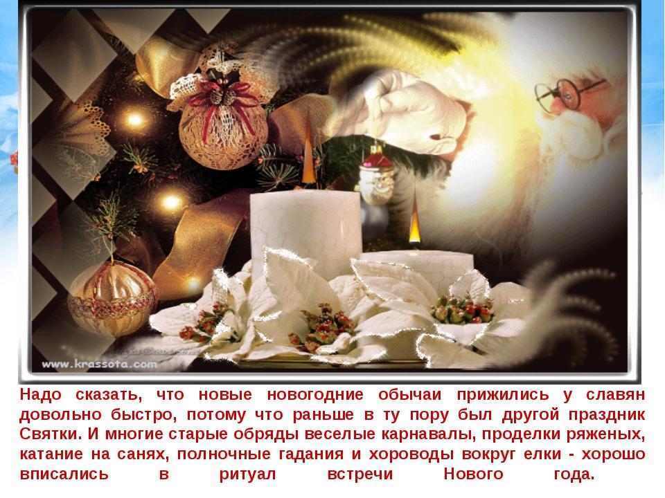 Надо сказать, что новые новогодние обычаи прижились у славян довольно быстро,...