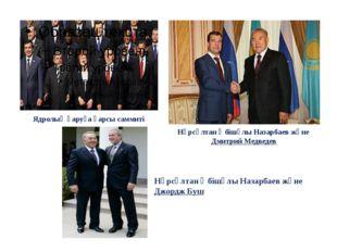 Ядролық қаруға қарсы саммиті Нұрсұлтан Әбiшұлы Назарбаев және Дмитрий Медвед