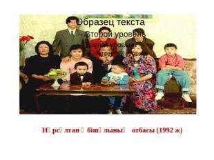 Нұрсұлтан Әбішұлының отбасы (1992 ж)