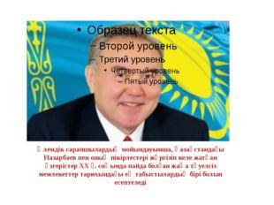 Әлемдік сарапшылардың мойындауынша, Қазақстандағы Назарбаев пен оның пікірле