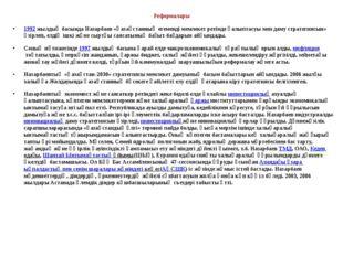 Реформалары 1992жылдың басында Назарбаев «Қазақстанның егеменді мемлекет рет