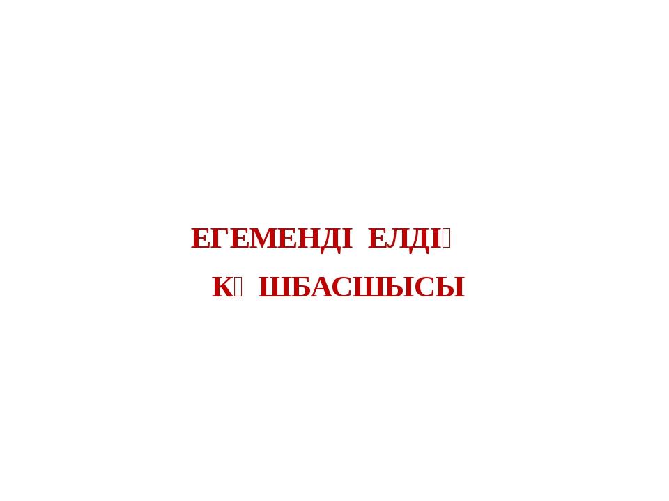 ЕГЕМЕНДІ ЕЛДІҢ КӨШБАСШЫСЫ