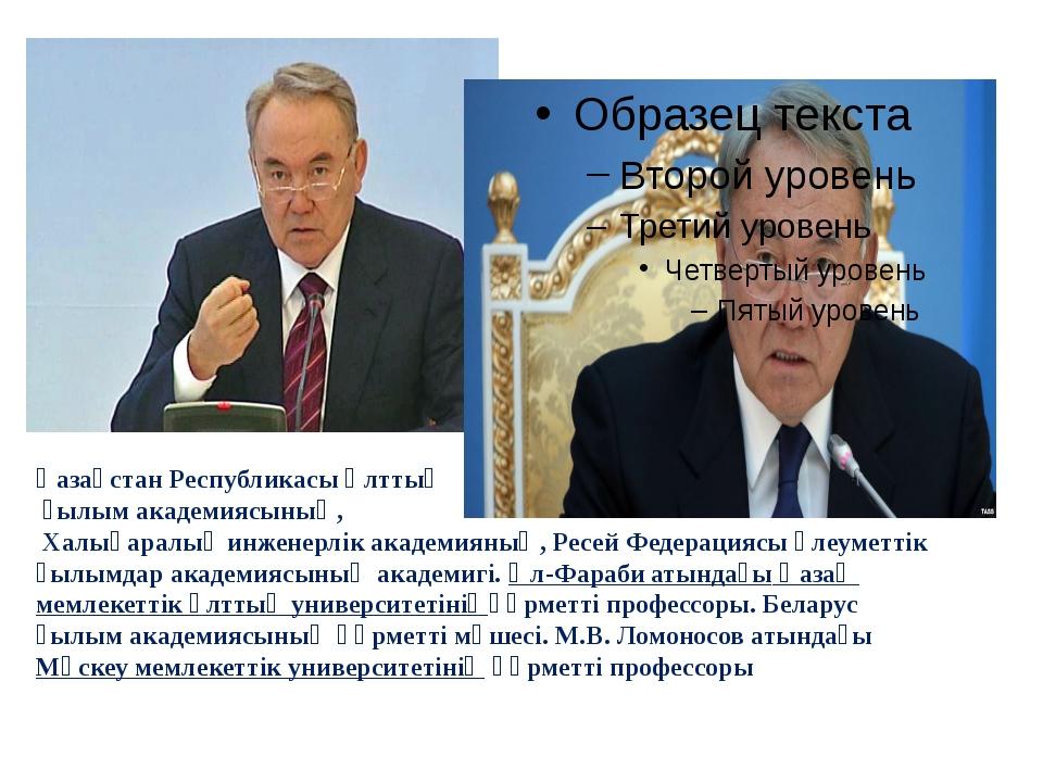 Қазақстан Республикасы Ұлттық ғылым академиясының, Халықаралық инженерлік ак...