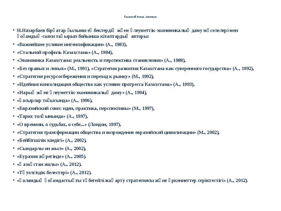 Ғылыми еңбектері ,кітаптары Н.Назарбаев бірқатар ғылыми еңбектердің және әле...