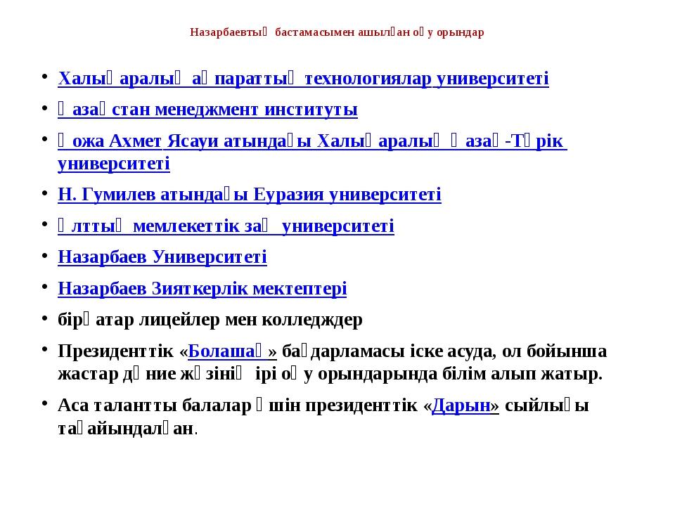 Назарбаевтың бастамасымен ашылған оқу орындар Халықаралық ақпараттық технолог...