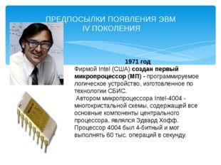 1971 год Фирмой Intel (США) создан первый микропроцессор (МП) - программируем