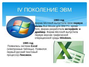 IV ПОКОЛЕНИЕ ЭВМ 1983 год фирма Microsoft выпустила свою первую мышь Bus Mous