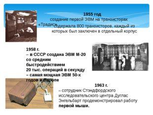 1955 год создание первой ЭВМ на транзисторах «Традис» содержала 800 транзисто