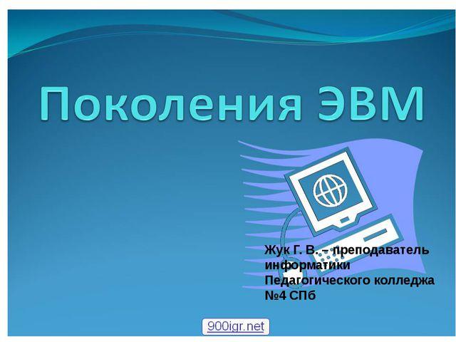 Жук Г. В. – преподаватель информатики Педагогического колледжа №4 СПб