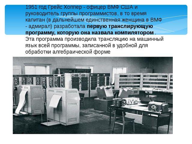 1951 год Грейс Хоппер - офицер ВМФ США и руководитель группы программистов, в...
