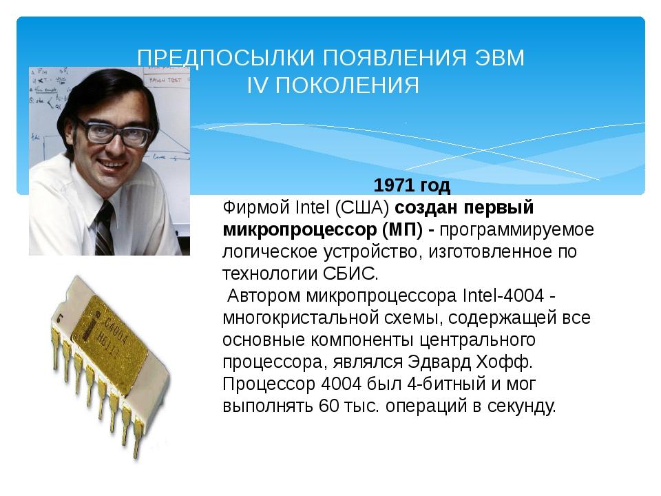 1971 год Фирмой Intel (США) создан первый микропроцессор (МП) - программируем...