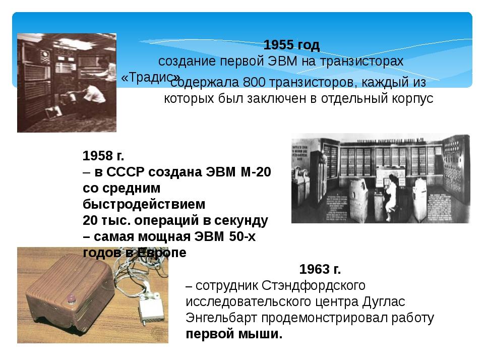 1955 год создание первой ЭВМ на транзисторах «Традис» содержала 800 транзисто...